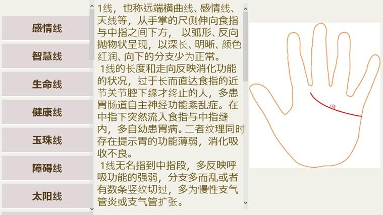 技巧手相图解北京v技巧pk10男人图片