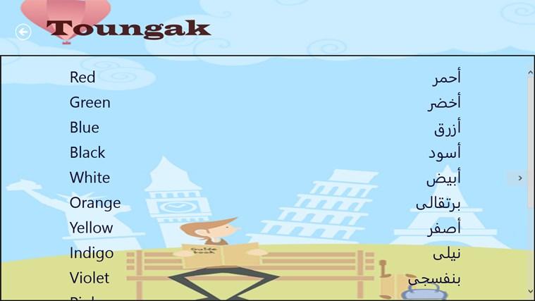 Toungak capture d'écran 3