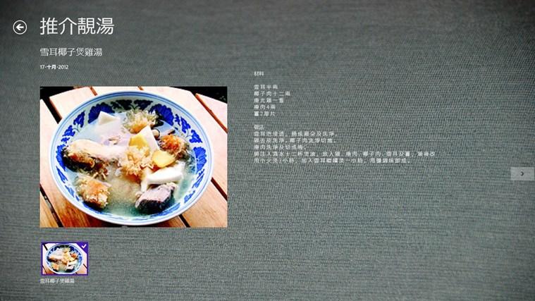 煲靚湯 螢幕擷取畫面 1