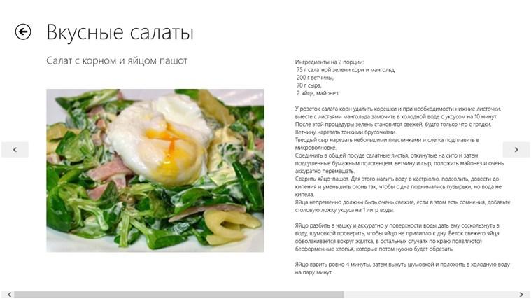 Рецепты салатов с фотографиями и рецептами
