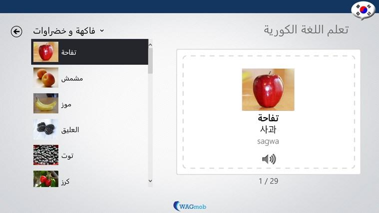 تعلم اللغة الكورية القاموس المرئي لقطة شاشة1