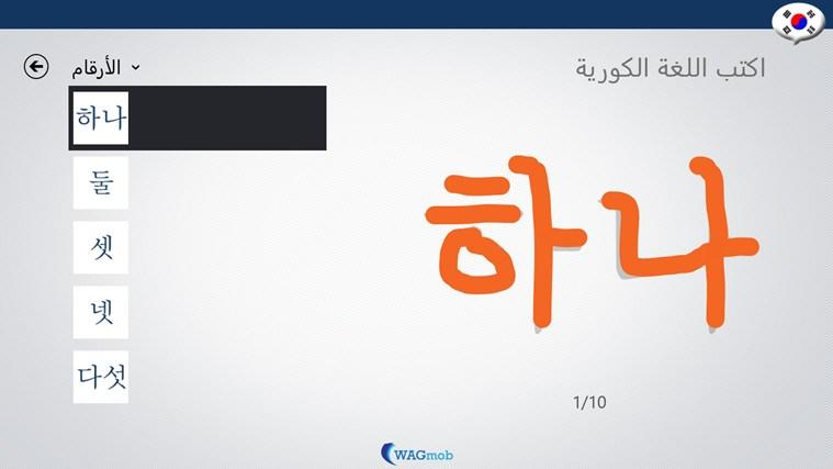 تعلم اللغة الكورية القاموس المرئي لقطة شاشة5