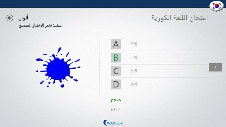 تعلم اللغة الكورية القاموس المرئي لقطة شاشة7