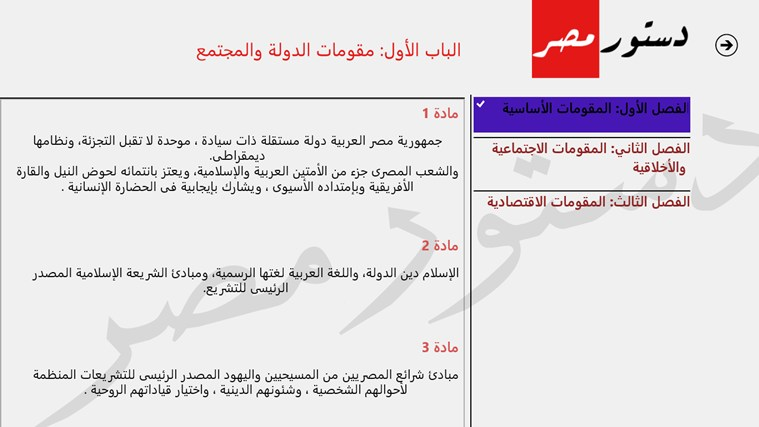الدستور المصري スクリーン ショット 3