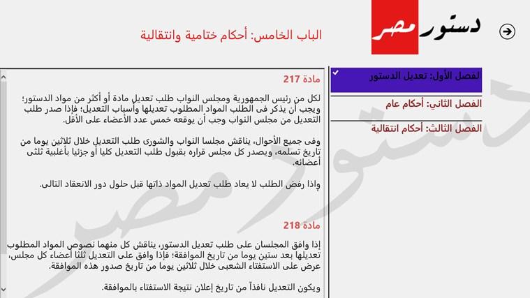 الدستور المصري スクリーン ショット 5