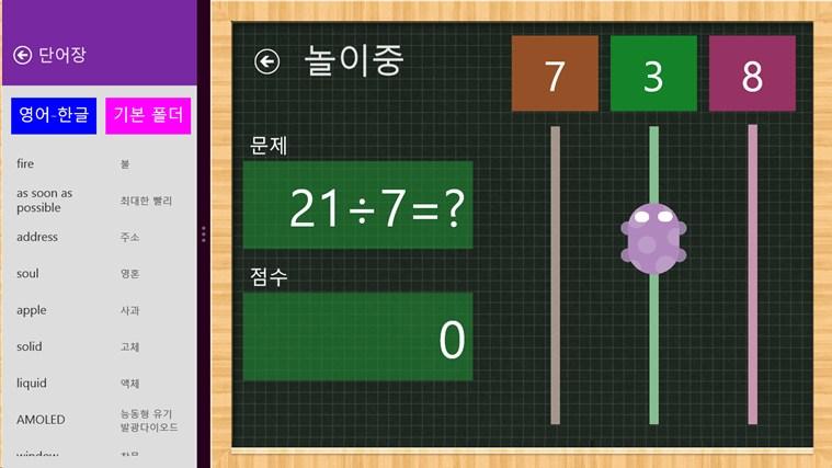 학습도우미 screenshot 5