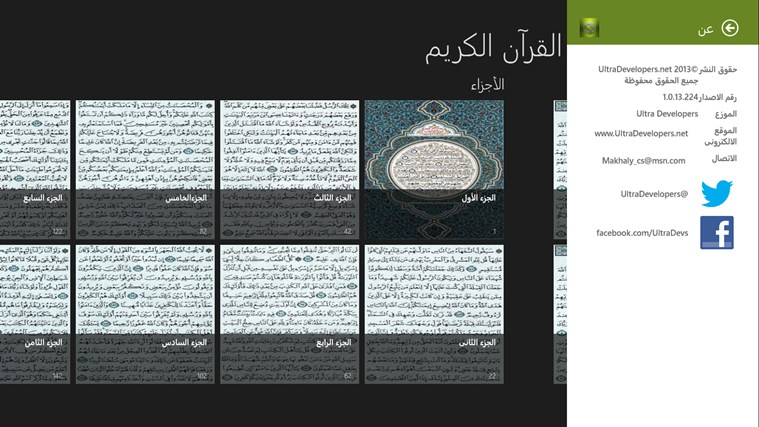 Quran Explorer screen shot 5