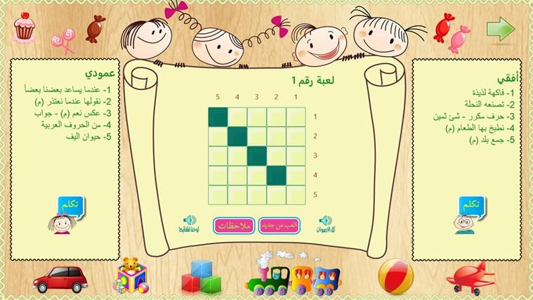 كلمات متقاطعة للاطفال screen shot 1