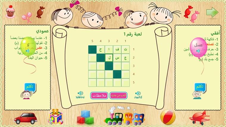 كلمات متقاطعة للاطفال screen shot 3
