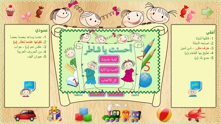 كلمات متقاطعة للاطفال screen shot 5