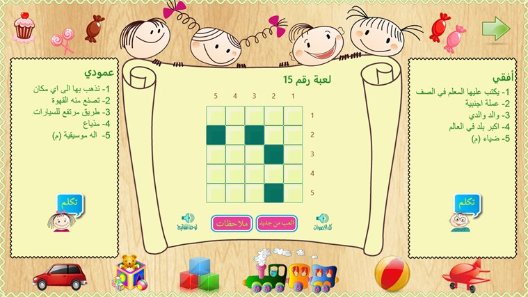 كلمات متقاطعة للاطفال screen shot 7