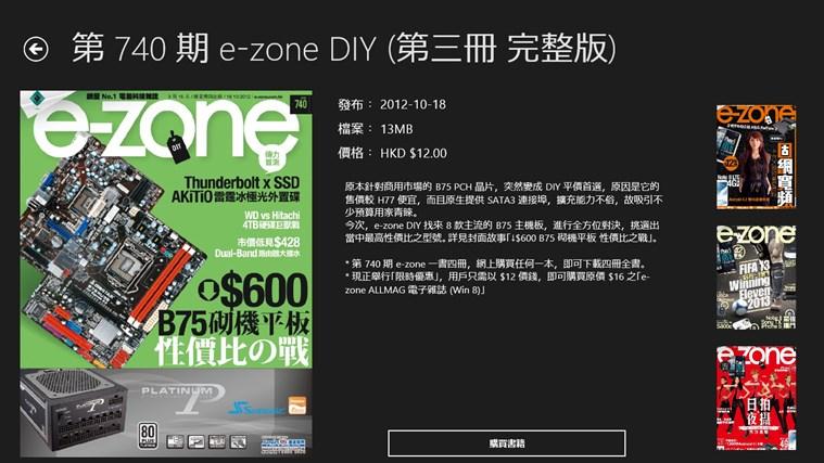e-zone X ALLMAG 螢幕擷取畫面 1