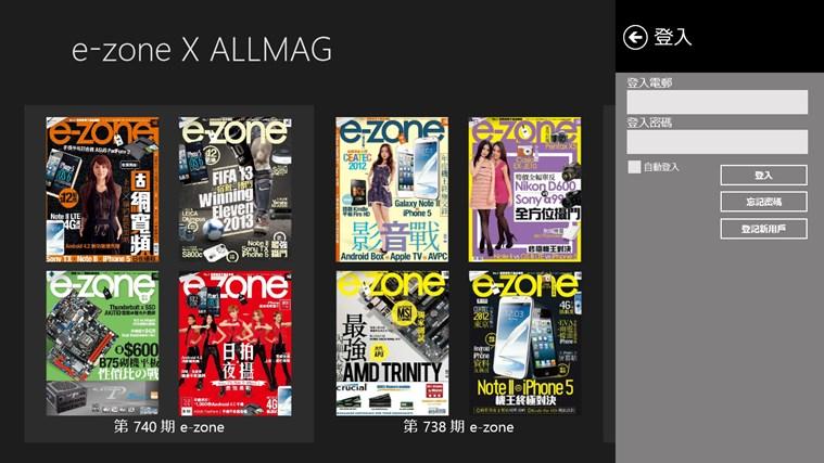 e-zone X ALLMAG 螢幕擷取畫面 5