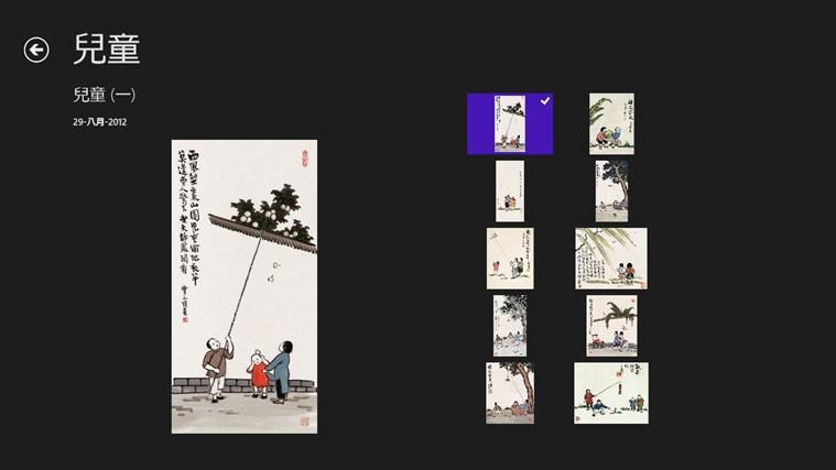 豐子愷漫畫精選 螢幕擷取畫面 1