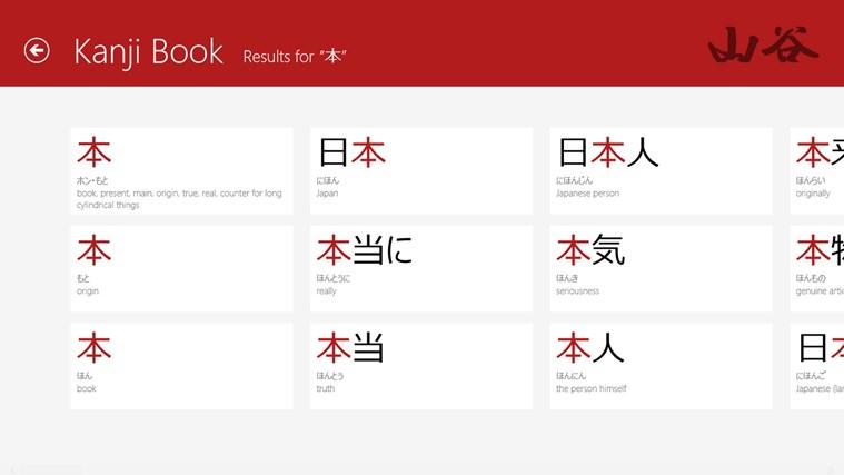 Kanji Book-skärmbild 3