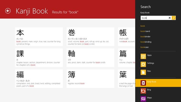 Kanji Book-skärmbild 5