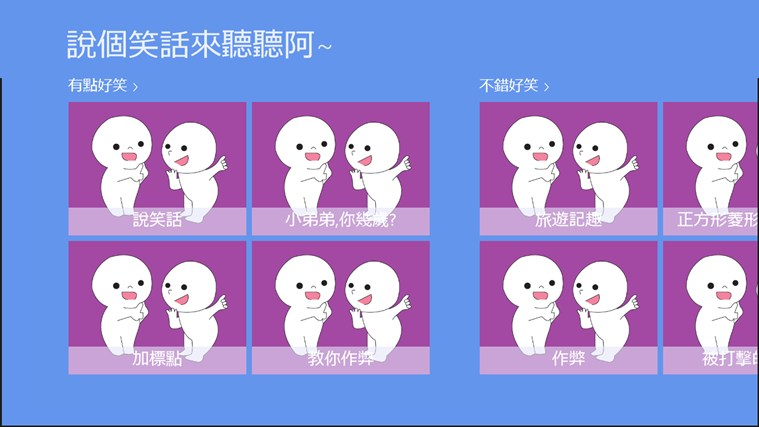 Windows apps on microsoft store