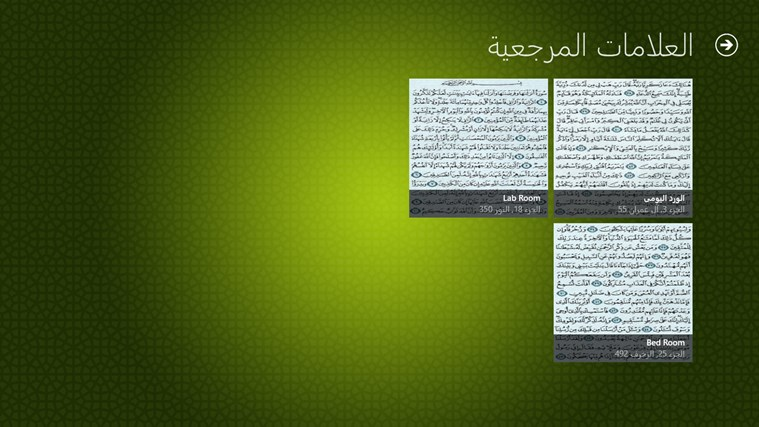 Quran Explorer screen shot 1
