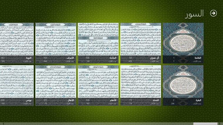 Quran Explorer screen shot 3