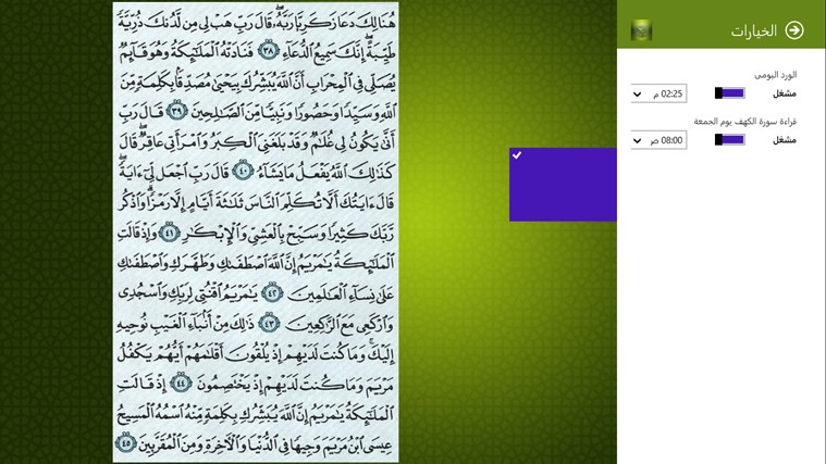 Quran Explorer screen shot 7