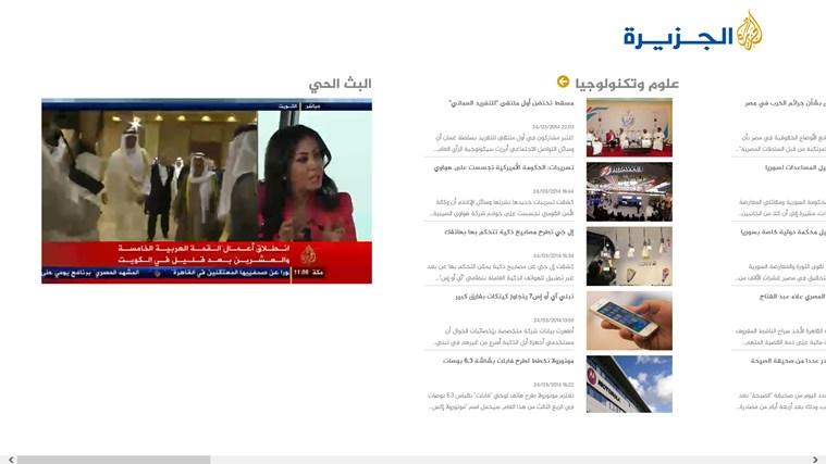 الجزيرة screen shot 3